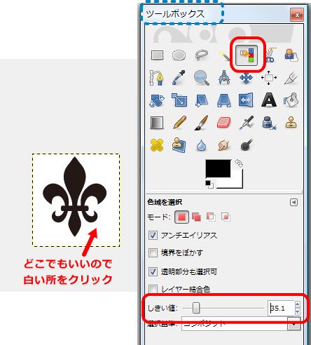 GIMP操作画面・画像の透過をする